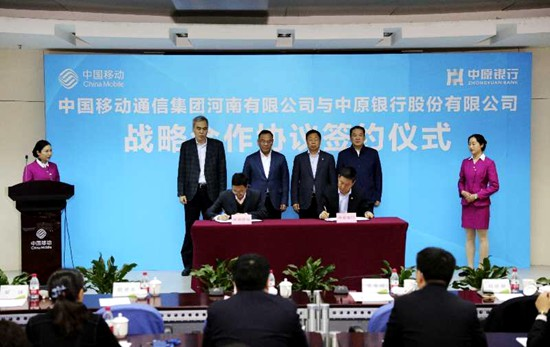 中原银行与中国移动雷火电子竞技平台公司完成战略合作签约