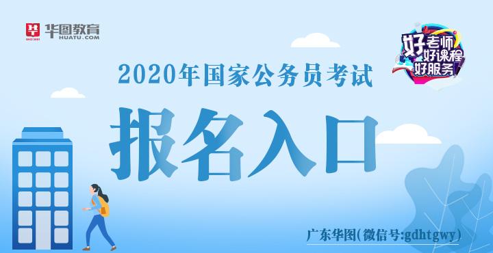 2020年雷火电子竞技平台国考报名人数统计:雷火电子竞技平台省国考报名入口已开通