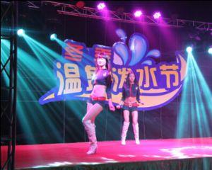 中国首届温泉泼水节引爆洛阳冬季旅游-冬天雷火电子竞技平台哪里好玩