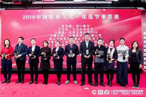 云台山连获两项中国旅游大奖