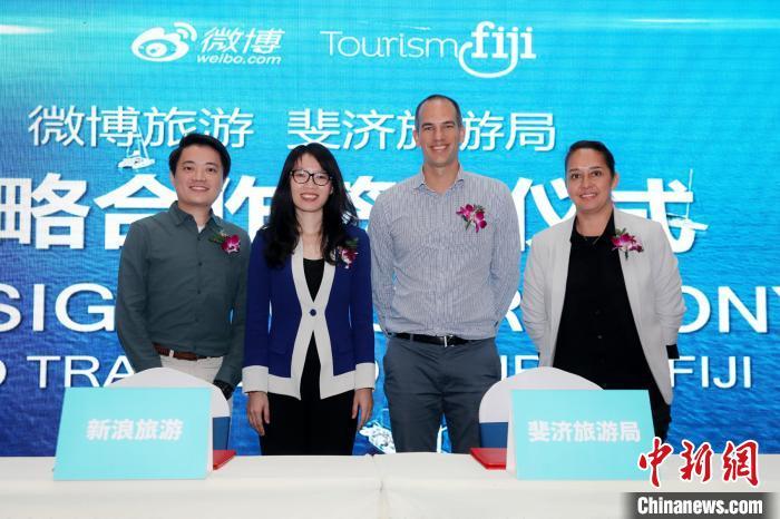 斐济旅游局与微博达成战略合作吸引中国游客赴斐济旅游