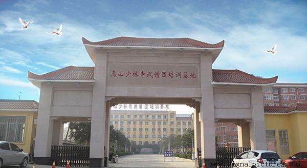 少林寺武术学校简单朴素的校门
