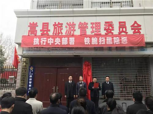 嵩县文化广电和旅游局挂牌成立