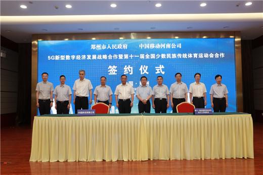 郑州市人民政府与中国移动雷火电子竞技平台公司签署战略合作协议