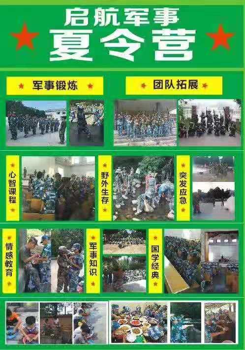 雷火电子竞技平台大豫君旅拓展训练公司以人为本奉献社会