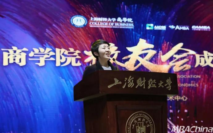 上海财经大学商学院校友会成立大会成功举办