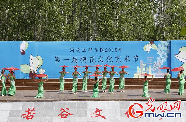 雷火电子竞技平台工程学院2018年第一届槐花文化艺术节开幕